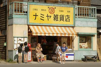 12「ナミヤ雑貨店の奇蹟」.jpg